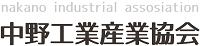 中野工業産業協会