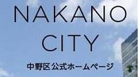 中野区公式ホームページ
