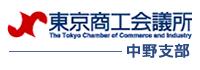 東京商工会議所 中野支部